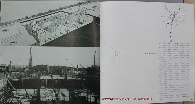 伸びゆく首都高速道路 (31)