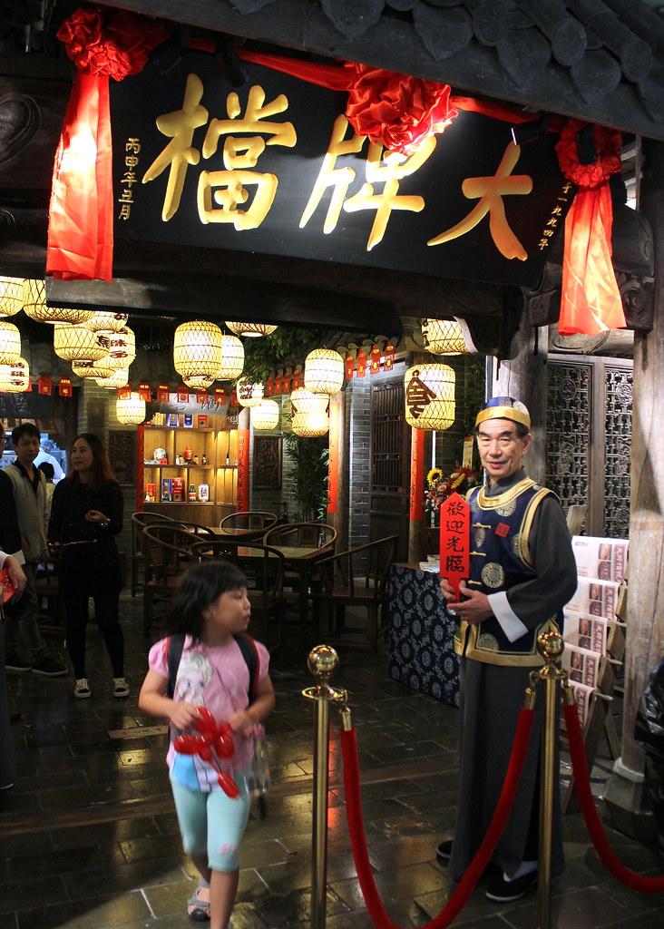 Nanjing Impressions: Entrance