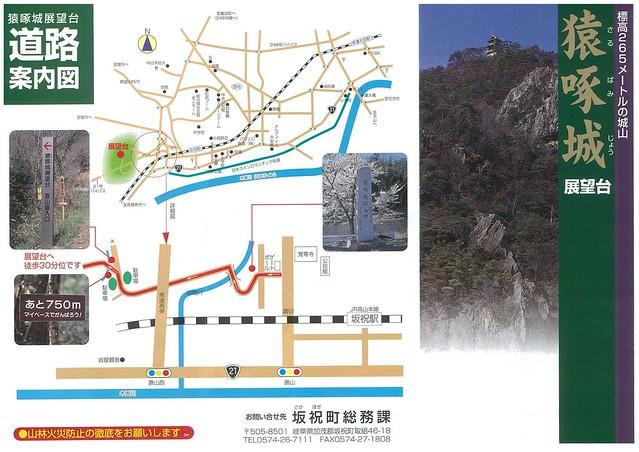 猿啄城展望台 道路案内図