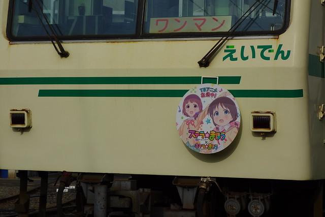 2016/11 叡山電車×ステラのまほう ラッピング車両 #07