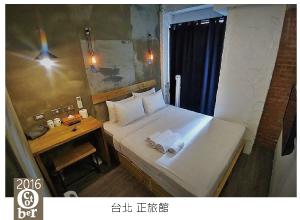 台北正旅館
