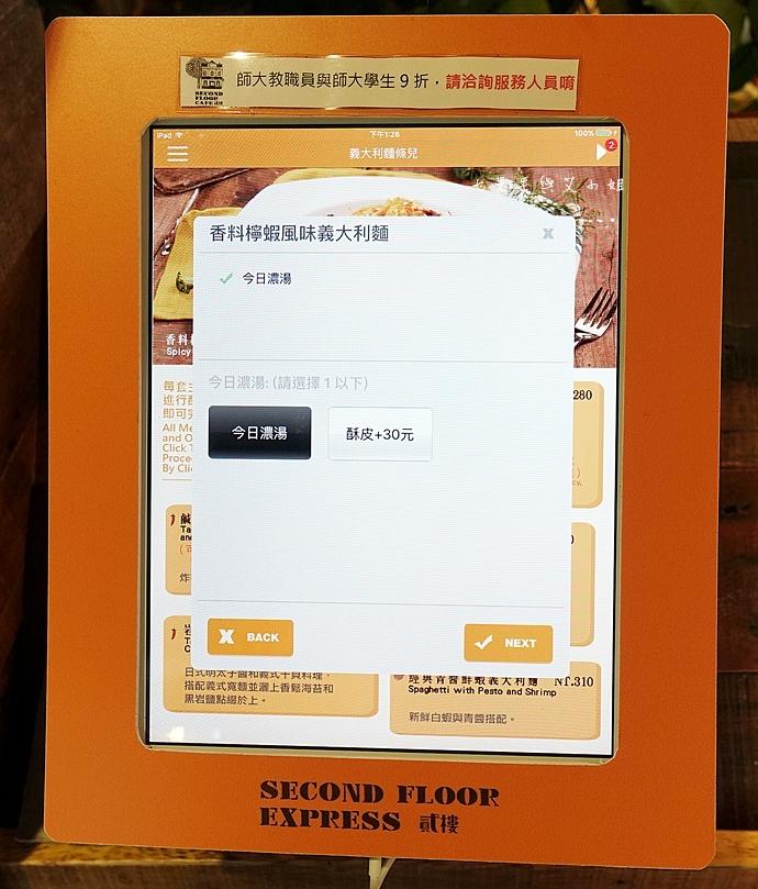 19 貳樓餐廳 SECOND FLOOR EXPRESS 寵物友善餐廳