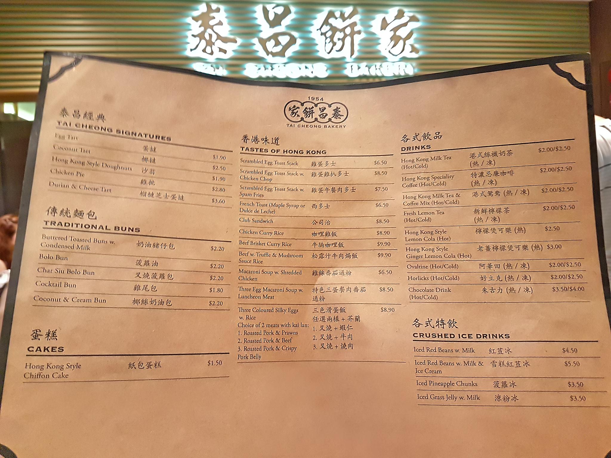 Tai Cheong Bakery Singapore 泰昌餅家
