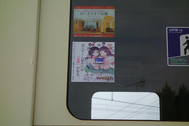 2016/11 叡山電車×ステラのまほう ラッピング車両 #08