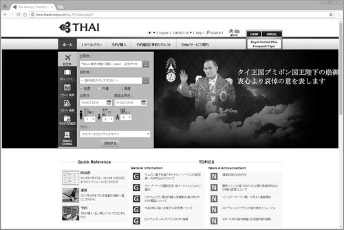 2016-10-15 (タイ航空)
