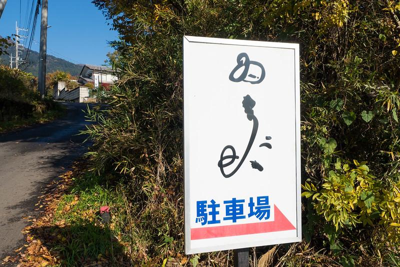 tsukuba_ida-1