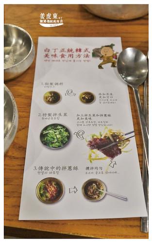 姜虎東韓國烤肉-12