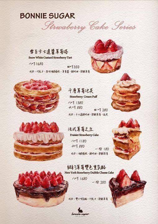 Bonnie Sugar 台北 師大商圈 手做甜點 水果塔 水果派 菜單1