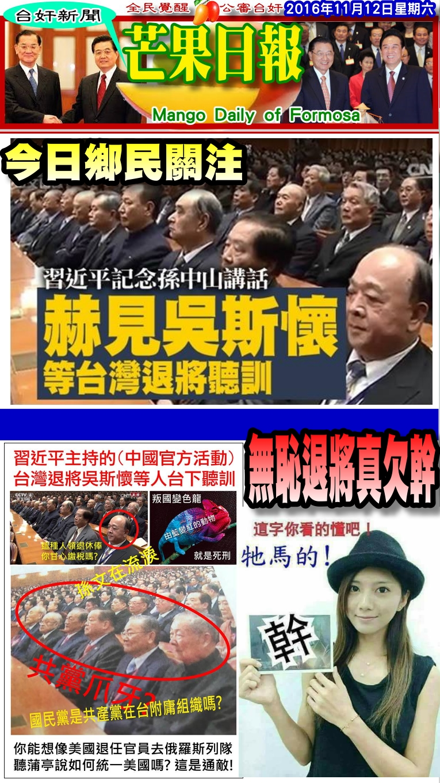 161112芒果日報--台奸新聞--無恥退將真欠幹,孫文誕辰赴中國