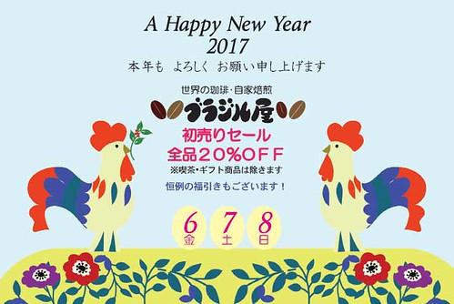 2017_NewYearCard