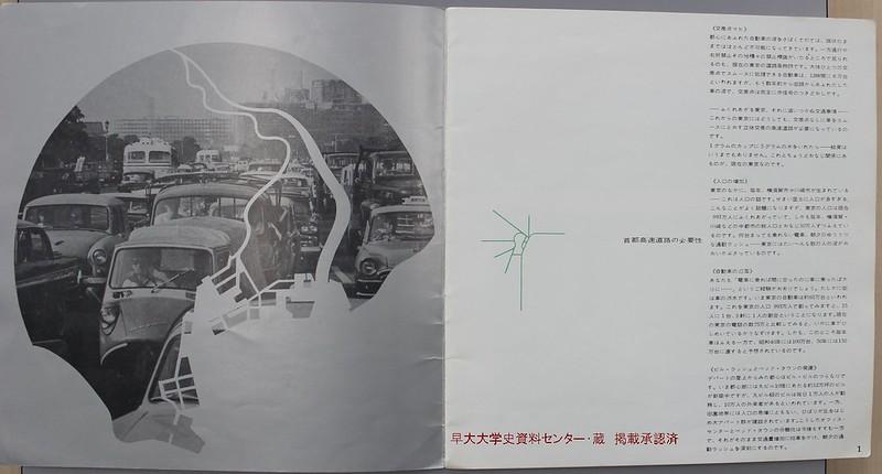 伸びゆく首都高速道路 (4)
