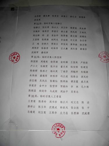 20161026杨浦区第115选区第55组选民冯正虎