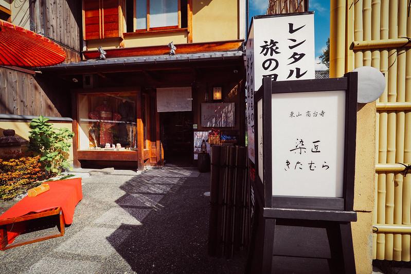 染匠|京都 Kyoto