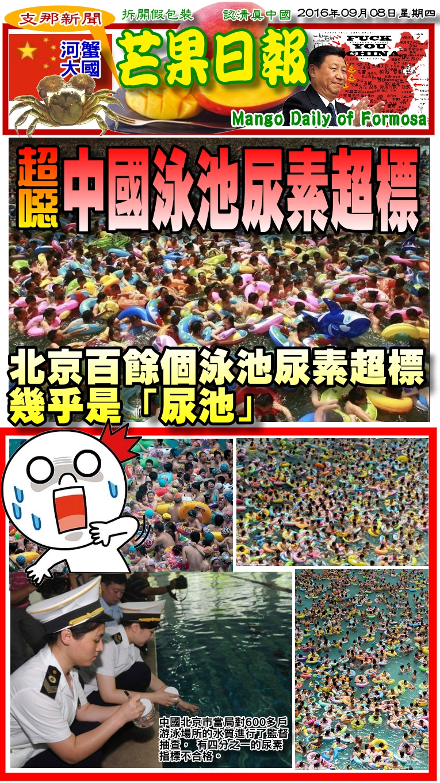 160908芒果日報--支那新聞--中國泳池尿素高,泳池幾乎變尿池