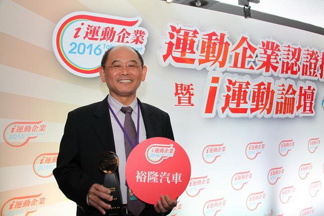 20161012裕隆獲頒運動企業認證_圖二