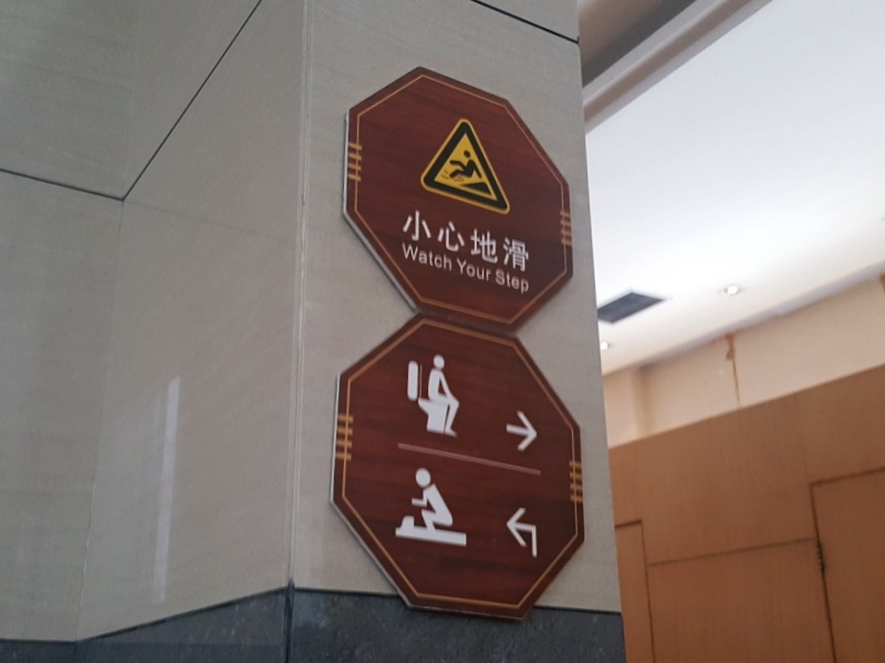 China toilets