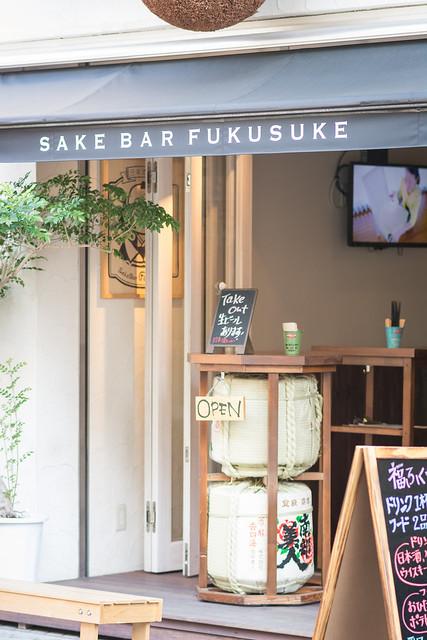 谷中「よみせ通り」の日本酒バー