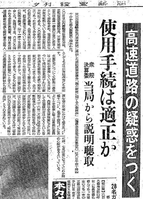 疑惑の東京高速道路KK線 (1)