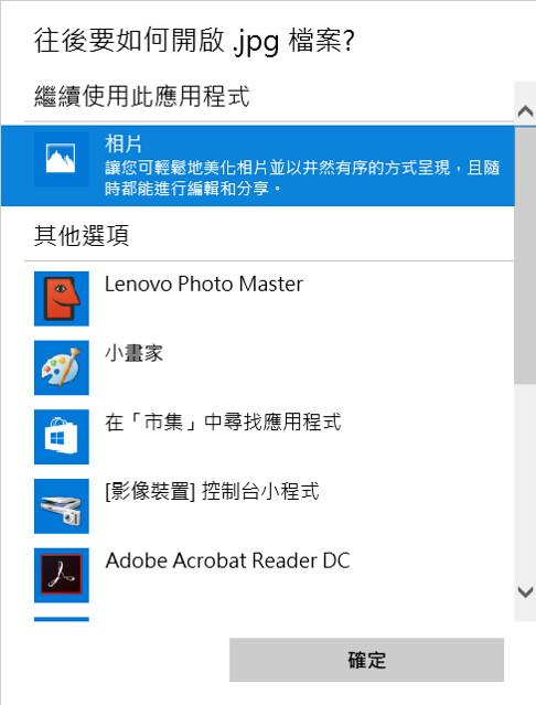 [Win10] Windows 10 相片檢視器-2