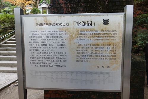 Nanzenji historic water way bridge Suirokaku 17