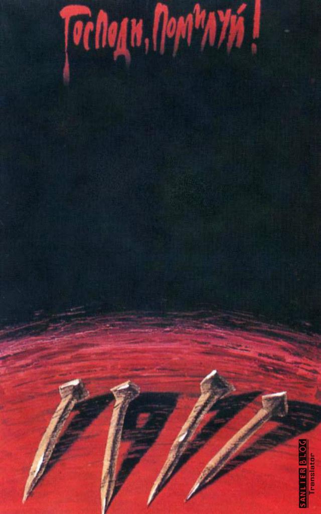 苏联改革时期宣传画03