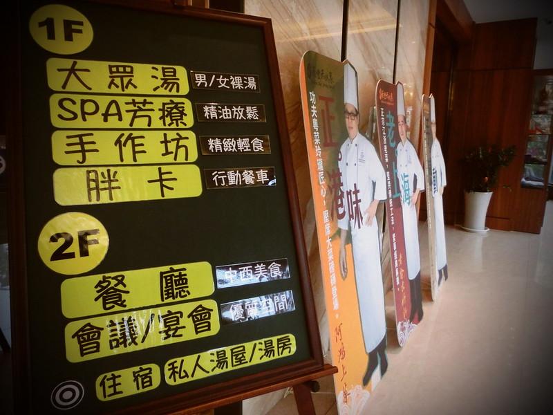 北投南豐天玥泉溫泉會館Beitou HotSpring Resort-台北溫泉飯店-17度c隨拍 (10)