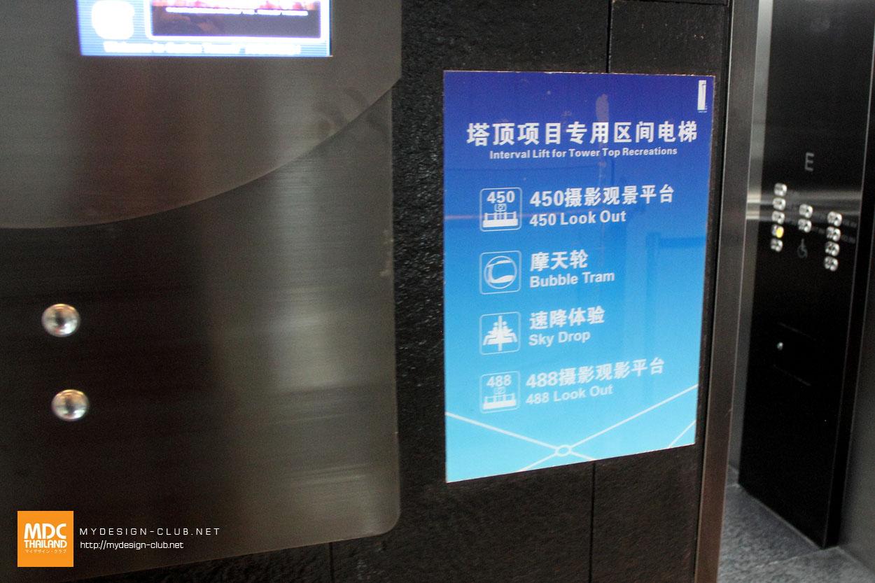 MDC-China-2014-240