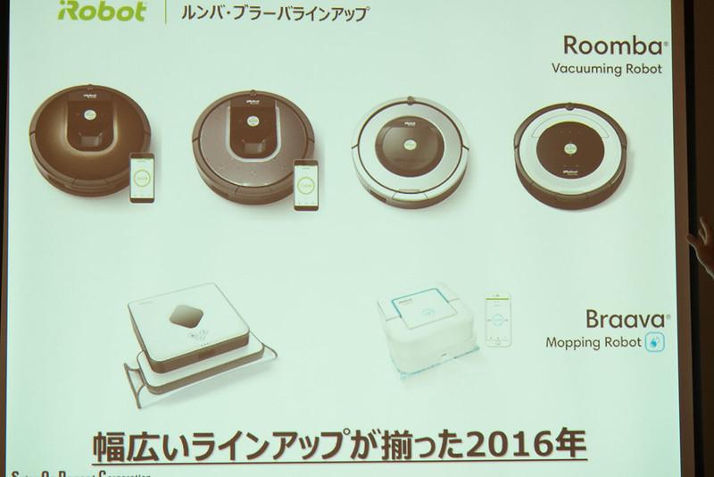 iRobot_2016-8