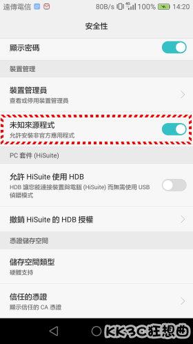 LINE同個帳號登入兩支手機-05