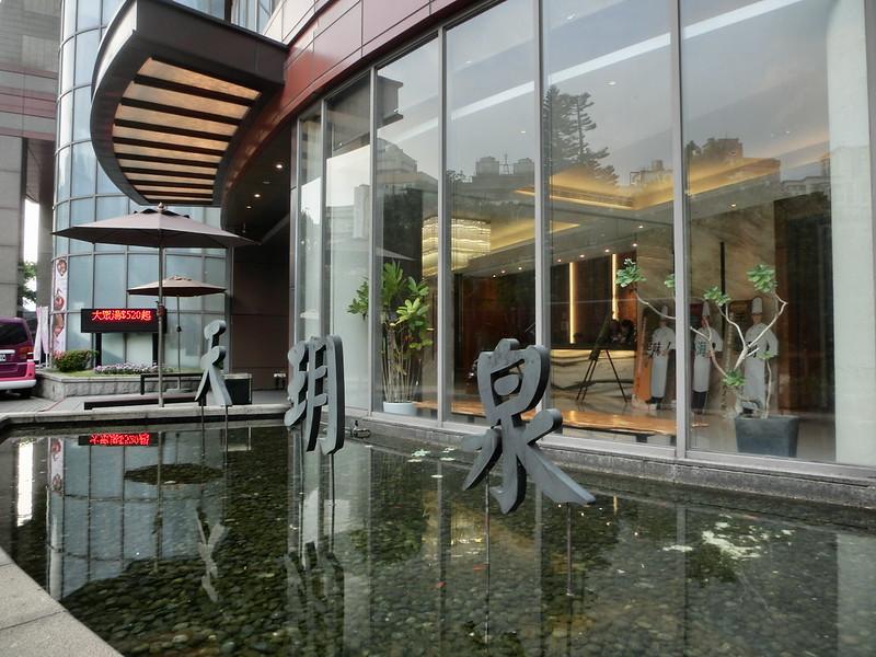 北投南豐天玥泉溫泉會館Beitou HotSpring Resort-台北溫泉飯店-17度c隨拍 (9)