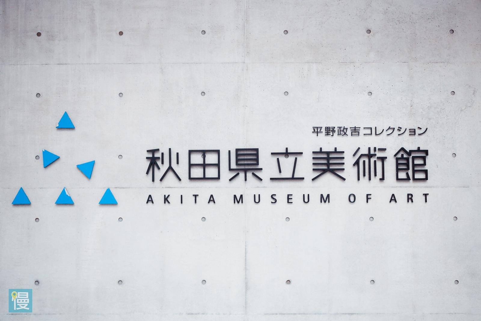 千秋公園 + 秋田縣立美術館 2016 - 176