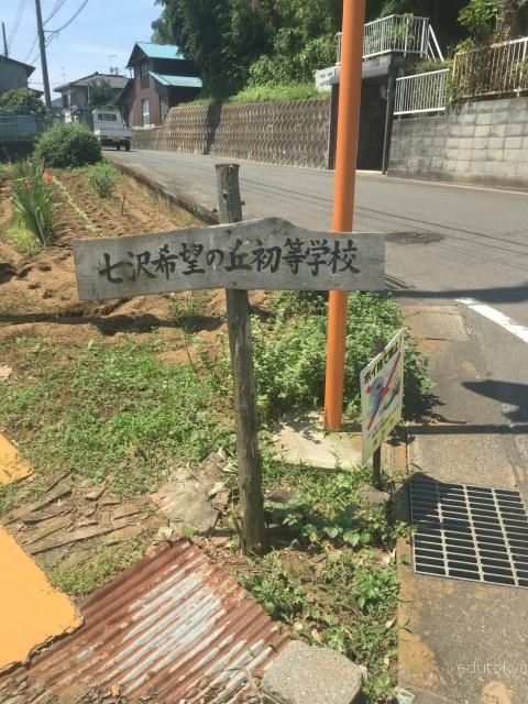 nanasawa_201607_edu001