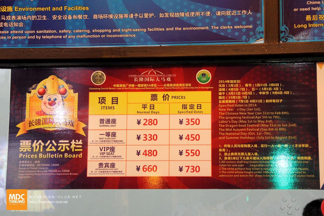 MDC-China-2014-246