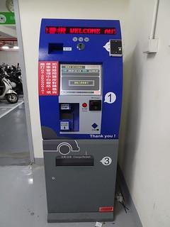 自動繳費機