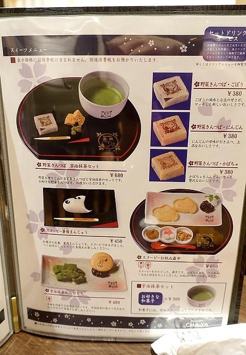 日本史努比茶屋京都必吃錦市場15