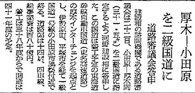 小田原厚木道路は河野一郎の政治路線  (1)
