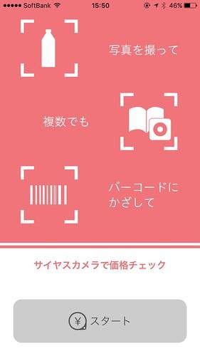 サイヤスカメラ