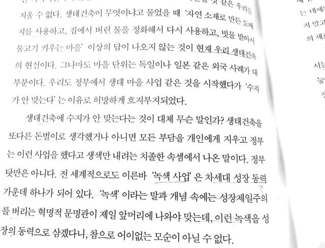 독서노트 | 임석재의 생태건축1