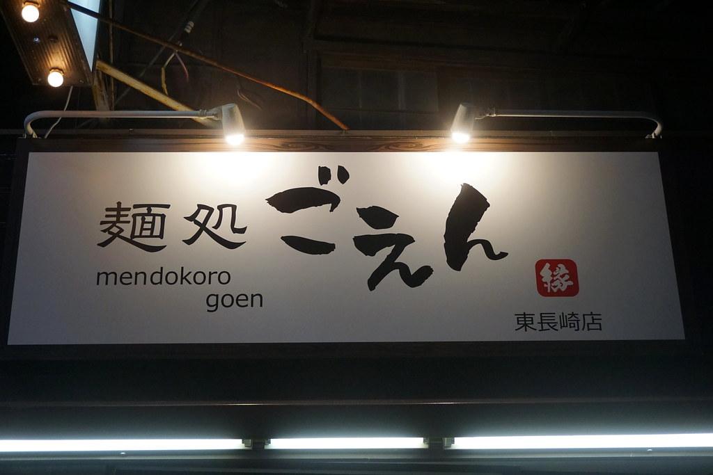 ごえん(東長崎)