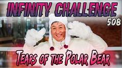 Infinity Challenge Ep.508