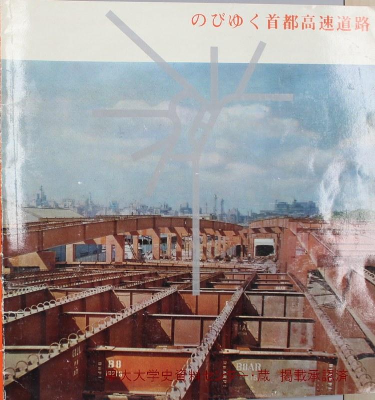 伸びゆく首都高速道路 (2)