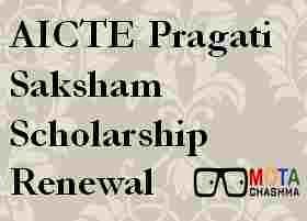 pragati saksham scholarship renewal