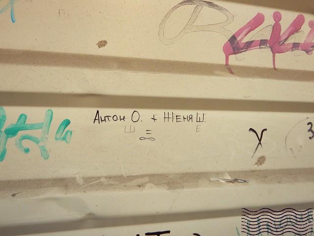 надписи на заборе в Ростове-на-Дону | HoroshoGromko.ru