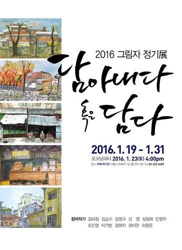 아카데미느티나무 소모임 그림자_2016년 정기 전시회