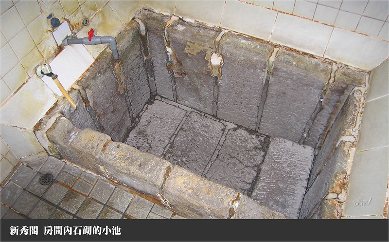 新秀閣房間內石砌的小池