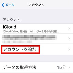 【iPhone7】isoftbank再設定