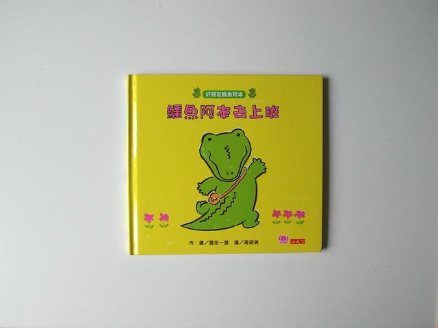 鱷魚阿本去上班@《好朋友鱷魚阿本》系列套書│小天下出版