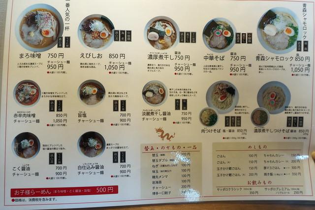 麺やハレル家12回目_04
