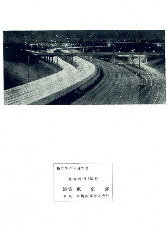 東京都市高速道路の建設について (30)