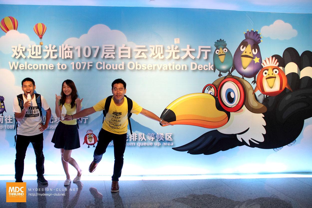 MDC-China-2014-239